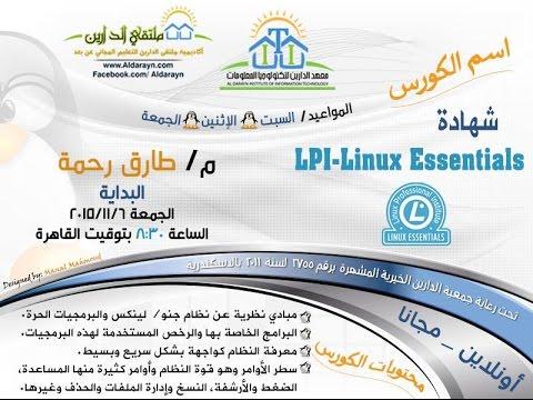 22- LPI – Linux Essentials   Aldarayn Academy   Lec 02