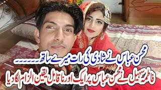 Nazish Jahangir Finally Reveals her Relationship with Mohsin Abbas Haider