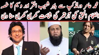 Shoaib Akhter & Waseem Akram Angry On PCB For Benned Muhammad Amir In World Cup / Mussiab Sports /