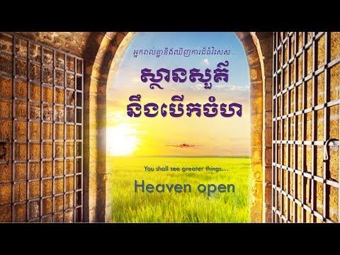 Heaven Open (Part 1)