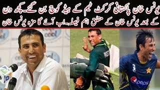 Younis Khan Selected For Head Coach For Natinol Team / Mussiab Sports /