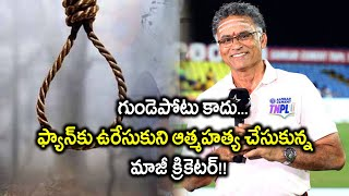 Real Reason Behind The Demise Of Former Cricketer VB Chandrasekhar    Oneindia Telugu
