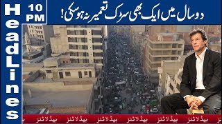 Not a Single Road Built in last 2 years | 10 PM Headlines | 23 August 2019 | Lahore News HD