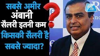 Mukesh Ambani Salary Highest Paid CEO Of India IBiztakI Varun awasthi