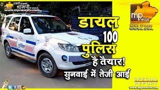 108 की बजाय डायल 100 ने गर्भवती को पहुंचाया अस्पताल ! MP News
