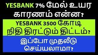 YESBANK | 7% மேல் உயர என்ன காரணம்?|Nifty|Sensex|NSE|Equity|Stock Market|Tamil|Share|Zerodha|CTA