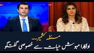 Exclusive talks with actress Mehwish Hayat on Kashmir issue
