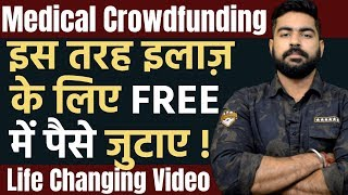 Get upto 1 Crore Free Financial Help for Diseases | Medical Crowdfunding Explained Hindi | Ketto