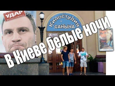 В Киеве белые ночи - UCu8-B3IZia7BnjfWic46R_g