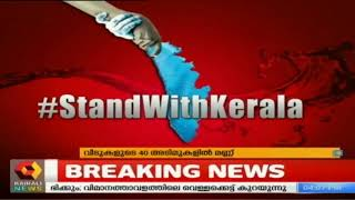 Kerala Floods 2019: കവളപ്പാറ ഉരുള്പൊട്ടല്: രക്ഷാപ്രവര്ത്തനം പുനരാരംഭിച്ചു | Kavalappara Landslide