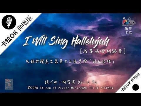 I Will Sing Hallelujah []OKMV (Official Karaoke MV) -  (25)