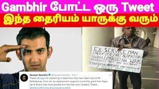 கம்பீர் போட்ட Tweet - டால் அலறிய பாதுகாப்பு துறை | Gautam Gambhir |Cricket News