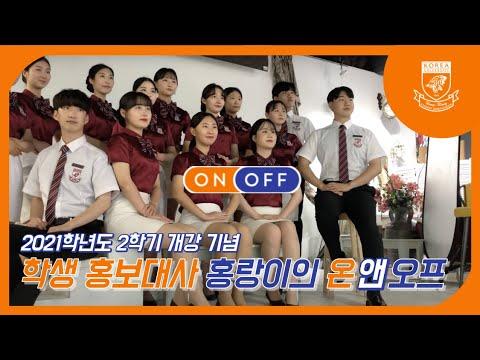 [고려대학교 세종캠퍼스] 세종캠퍼스 대학생활 브이로그ㅣ대학생 VLOGㅣ학생홍보대사 홍랑
