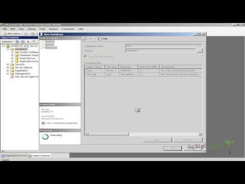 Sql Server 2008- 08- إنشاء قاعدة بيانات جديدة