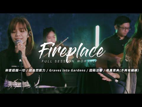 Fireplace /  / Graves into Gardens /  / ()Full Session Worship - CROSSMAN