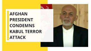 WION Dispatch: Afghan president Ashraf Ghani condemns Kabul terror attack