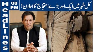 Another Big Protest Announced Tomorrow | 08 PM Headlines – 15 July 2019 | Lahore News HD