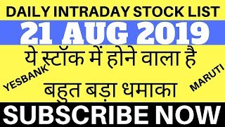 Intraday Trading Tips for 21 AUG 2019 | Intraday Trading Strategy | Intraday stocks for tomorrow
