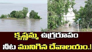 Temple in floods water | కృష్ణమ్మ ఉగ్రరూపం నీట మునిగిన దేవాలయం