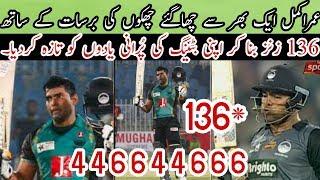 Punjab Vs Balochistan Pakistan Cup 2019 / Umar Akmal Great Bating 136* / Mussiab Sports /