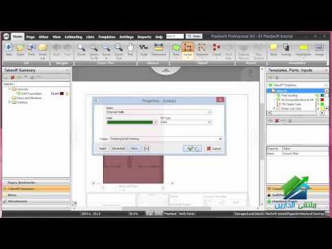 PlanSwift-Takeoff | Aldarayn Academy | Lec 2