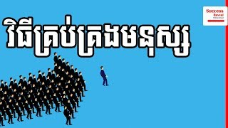 Success Reveal - How To Manage People Effectively For Leader in Khmer
