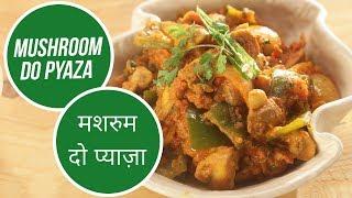 Mushroom Do Pyaaza | मशरुम दो प्याज़ा | Sanjeev Kapoor Khazana
