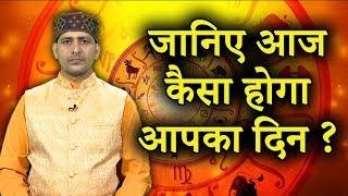Aaj Ka Rashifal । 21 Aug 2019 । आज का राशिफल । Daily Rashifal । Today Horoscope