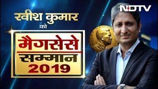 Prime Time With Ravish Kumar, Aug 02, 2019 | Ravish Kumar Thanks Viewers For Ramon Magsaysay Award