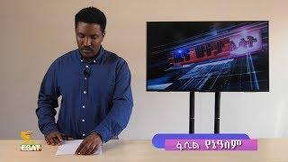 ESAT Addis Ababa Amharic News Apr 18, 2019 - Dailytube