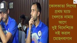 Calcutta League-এর প্রথম ম্যাচে নামার আগে দুই বিদেশিকে সই করাল Mohun Bagan
