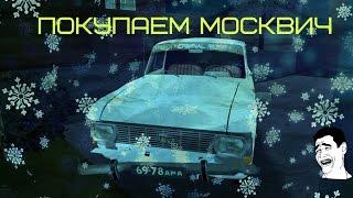 Покупаем москвич-CSRRP