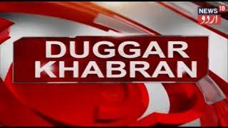Duggar Khabran | Top Jammu & Kashmir Headlines | May 3, 2019 | News18 Urdu