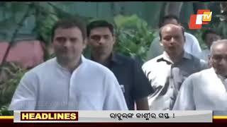 9 AM Headlines 24 August 2019 OdishaTV