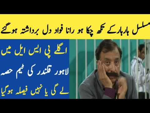 Rana Fawad Heart Touching Interview After Lahore Qalander Out From the Tournament