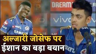 MI vs RR: 1 ओवर में 28 रन देने वाले Alzarri Joseph के लिए Ishan Kishan ने कही ये बात