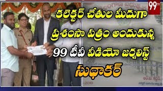 99TV Journalist Honoured By District Collector For Saving Hostel Girls | Khammam | 99TV Telugu
