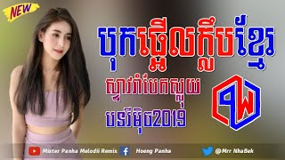 បុកខប់ៗ Family Sounder Remix Of Club Khmer Dance Bek Sloy by Mrr Panha Ft Mrr Da &Mrr Nan &Mrr Tha