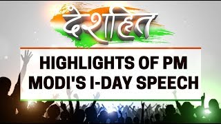 Highlights of Narendra Modi's Independence Day speech