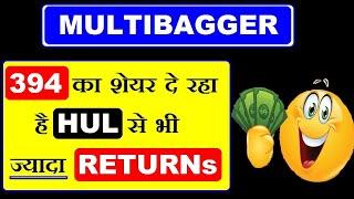 ( HUL का बाप है ये शेयर ) ( Hul se 4 गुना ज्यादा Return दे रहा है ) FMCG Multibagger share by SMkC