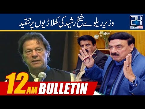 News Bulletin | 12:00am | 25 March 2019 | 24 News HD