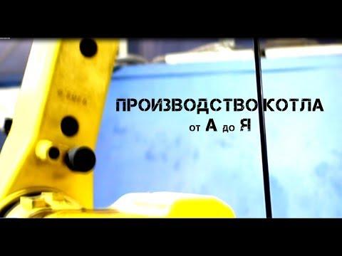 Пеллетные котлы Теплодар КУППЕР