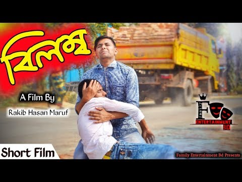 New Emotional Bangla Short Film | Bilombo | Heart Touching Video | Amazing Video