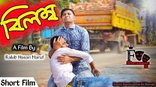 New Emotional Bangla Short Film | Bilombo | Heart Touching Video | Amazing Video