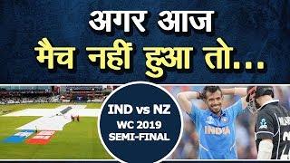 India vs NewZealand Semi Final Match Rain Update - Ind vs NZ World Cup 2019