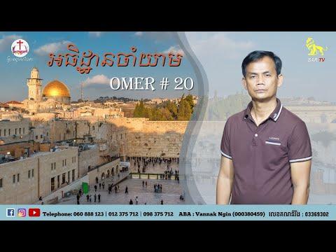 Omer #20  16 April  2021 (Live)