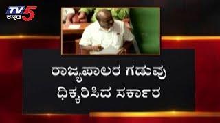 ರಾಜ್ಯಪಾಲರ ಪತ್ರ ಲವ್ ಲಟರ್ ಎಂದ ಸಿಎಂ ಕುಮಾರಸ್ವಾಮಿ | CM Kumaraswamy Speech In Assemby Session| TV5 Kannada