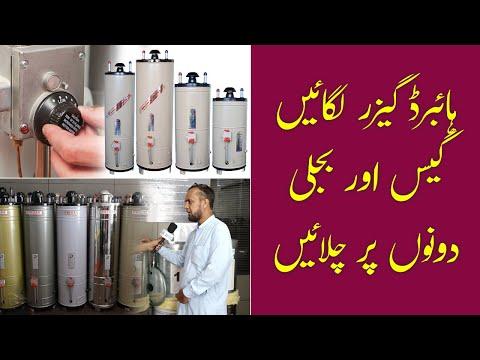 Geyser Price in Pakistan 2021 | Geyser Konsa Lena Chahiye | Hybrid Geyser