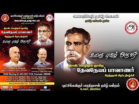 திராவிட மொழிநூல் ஞாயிறு தேவநேயப் பாவாணர் பிறந்த நாள் சிறப்பு நிகழ்ச்சி  - American Tamil Media