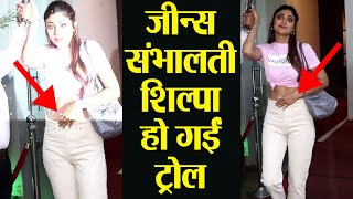 Shilpa Shetty gets trolled for wearing loose jeans;Watch Video | FilmiBeat
